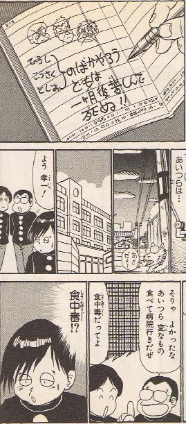 (C)えんどコイチ 集英社「死神くん」5巻より